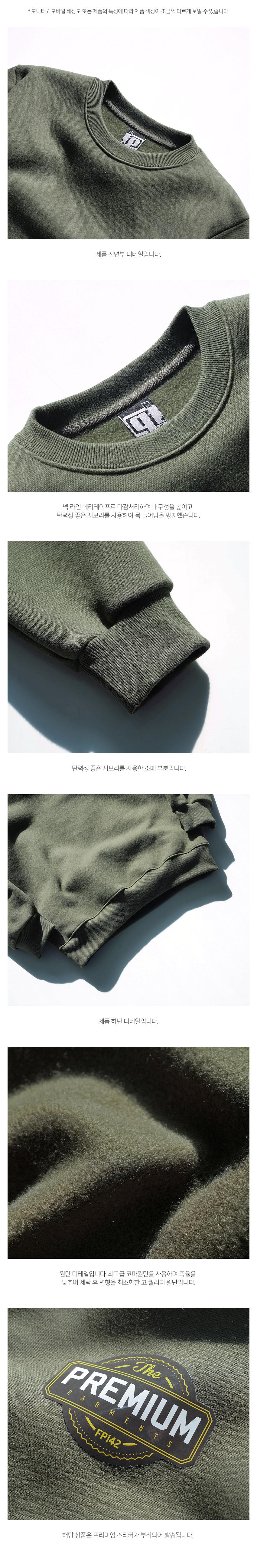 [페플] 오리지널 프리미엄기모 무지맨투맨 5종 KHMT1232