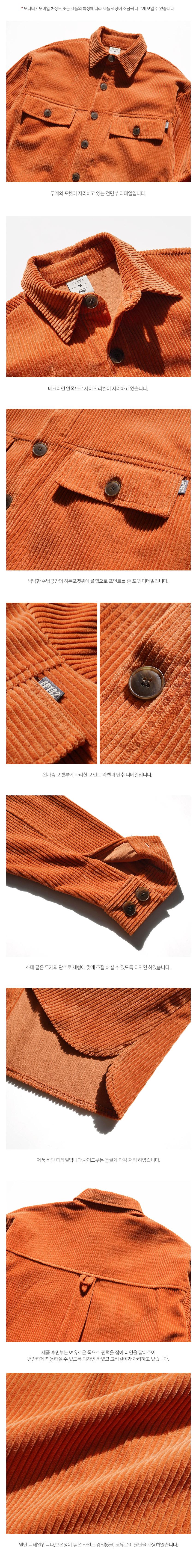 4.SJLS1223_detail_orange2_SJ.jpg