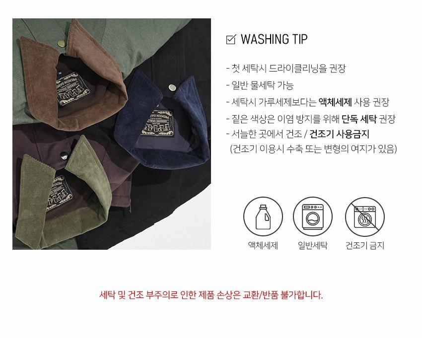 [페플]코듀로이 배색 코치 자켓 3종 SJOT1163
