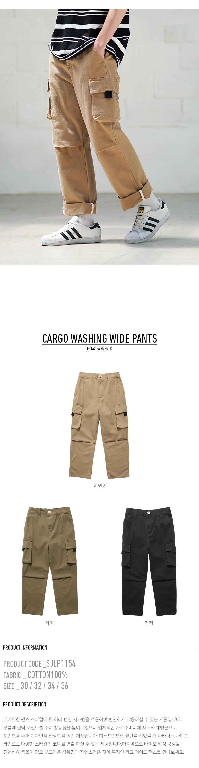 20190522_fp_cargo_washing_wide_pants_title_SJLP1154.jpg