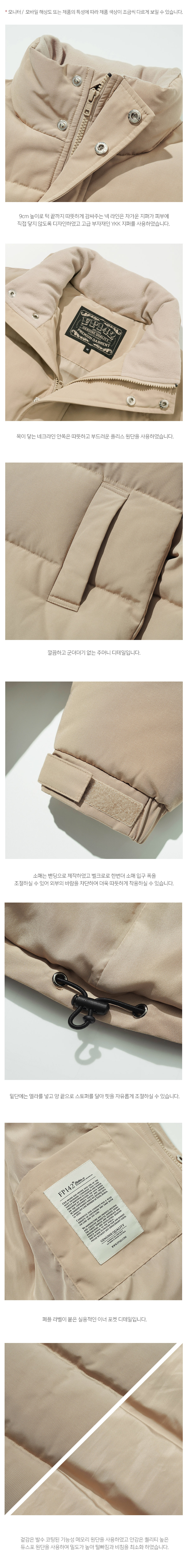 5_KHOT1278_detail_color_beige2_sj.jpg
