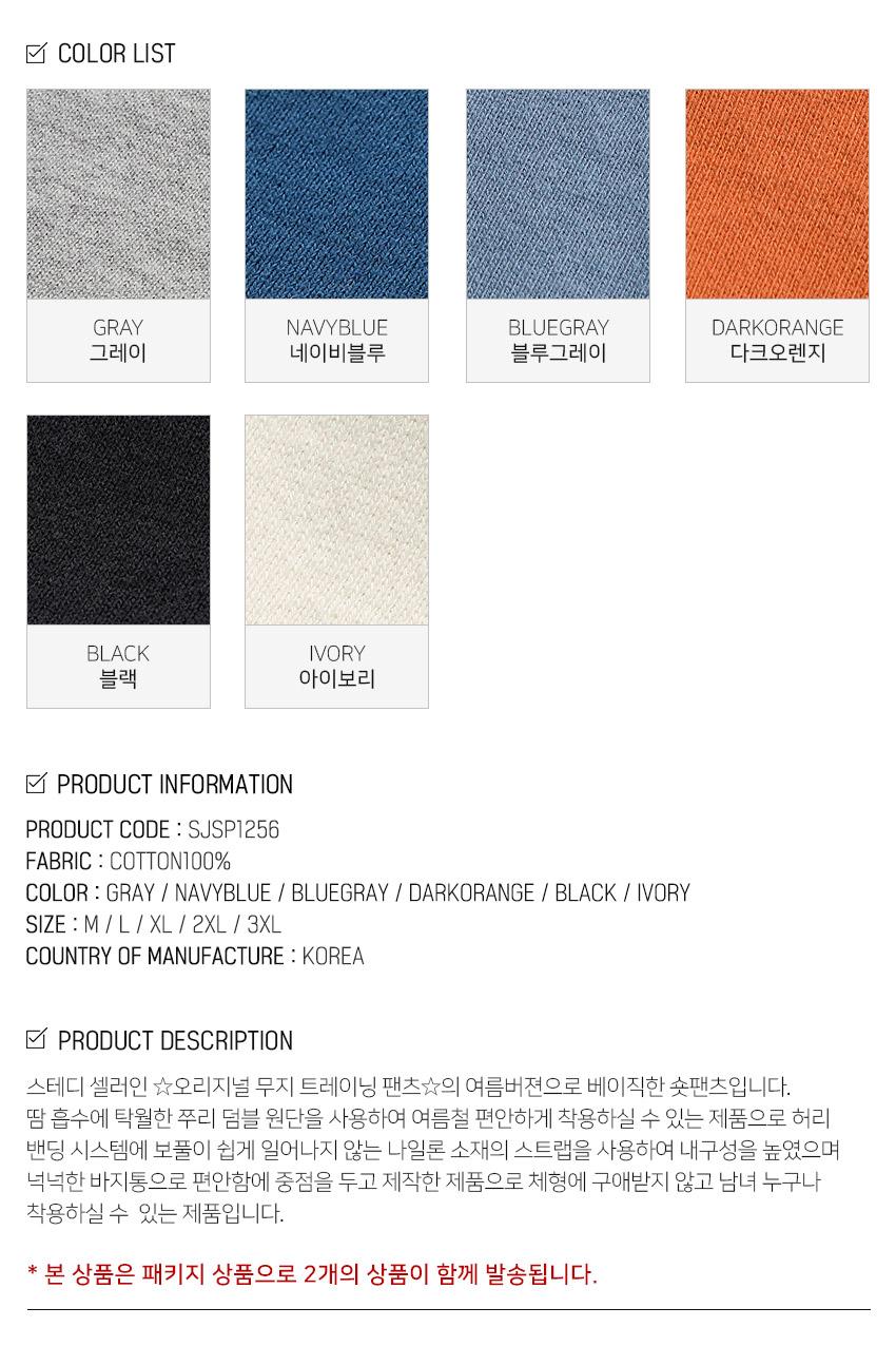 3_SJSP1256_info_color_pk_sn.jpg