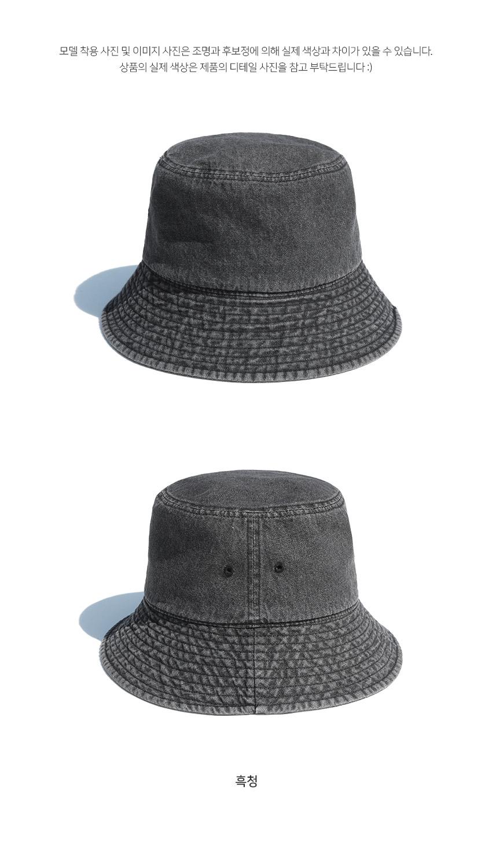 [페플] 워싱 데님 버킷햇 3종 중청 SRAC1257