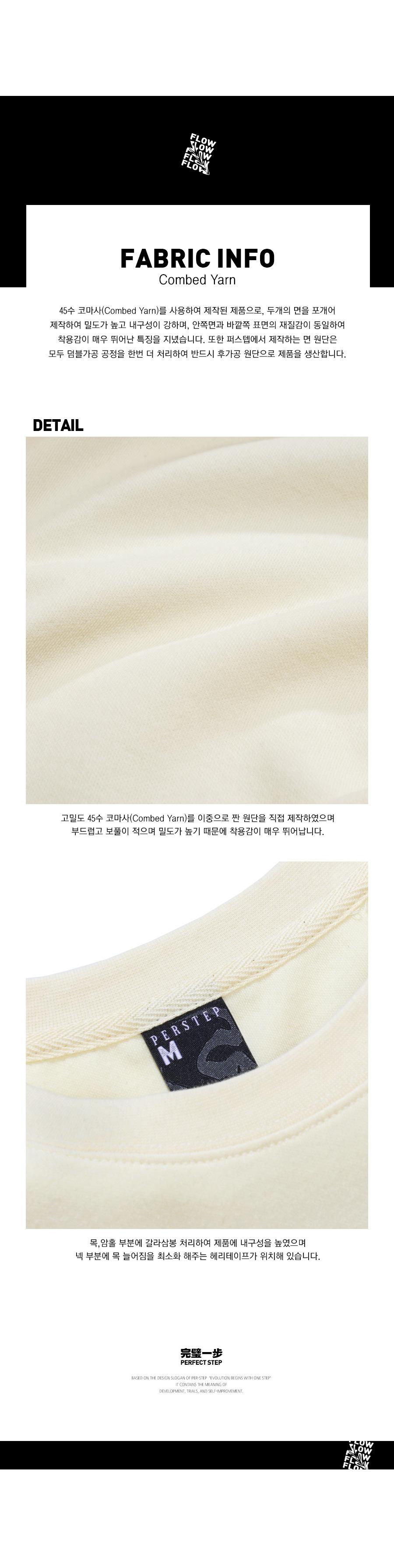 [퍼스텝] 코스믹 긴팔 3종 JULT4309
