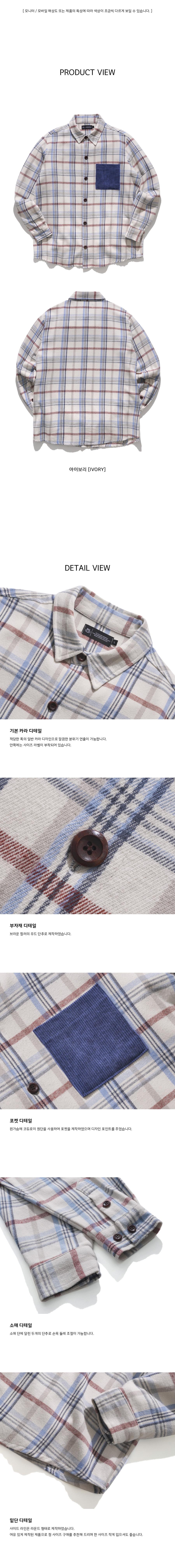 [퍼스텝] 토픽 체크 셔츠 3종 SMLS4380