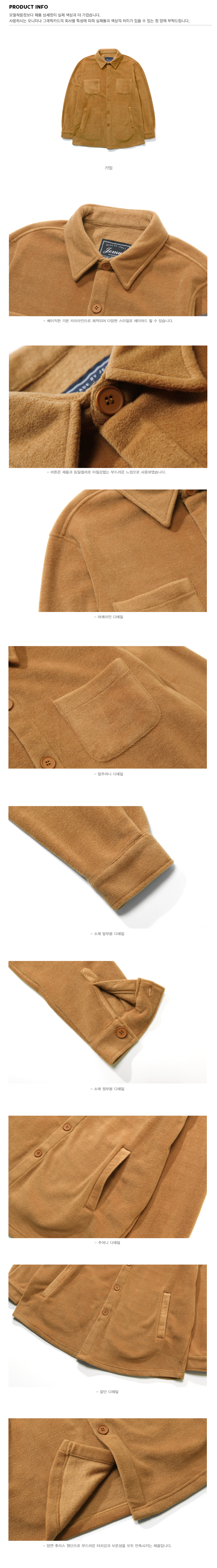 20170921_fleece_shirts_detail_camel.jpg