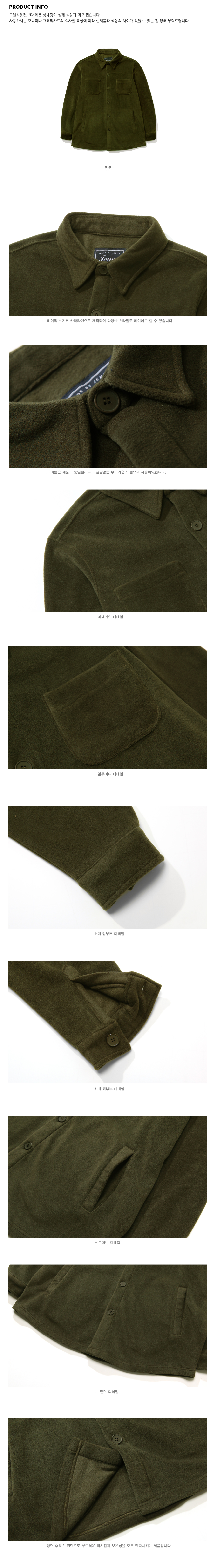 20170921_fleece_shirts_detail_khaki.jpg