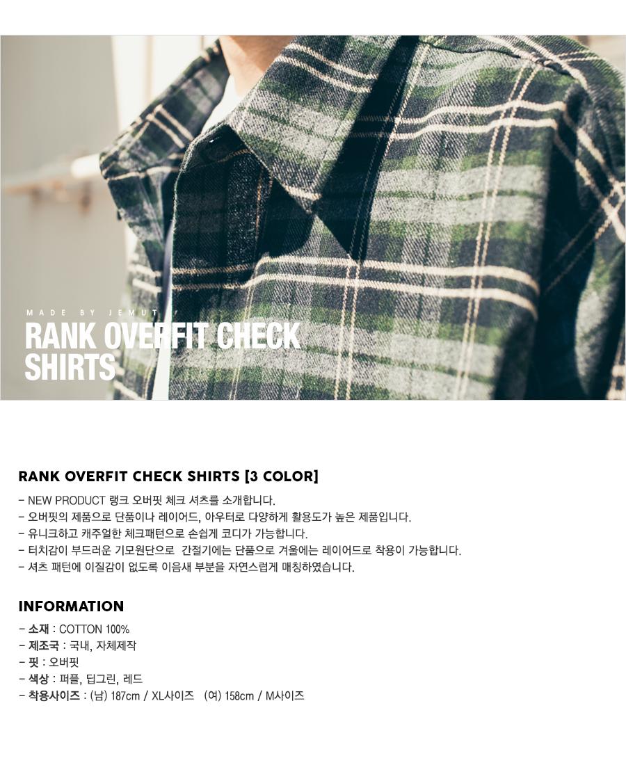 20170921_rankoverfit_shirts_title.jpg