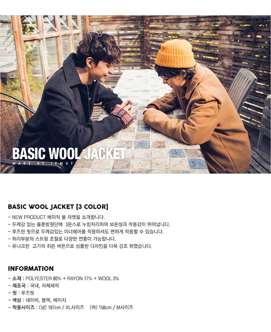 20171102_basic_wool_jacket_title.jpg
