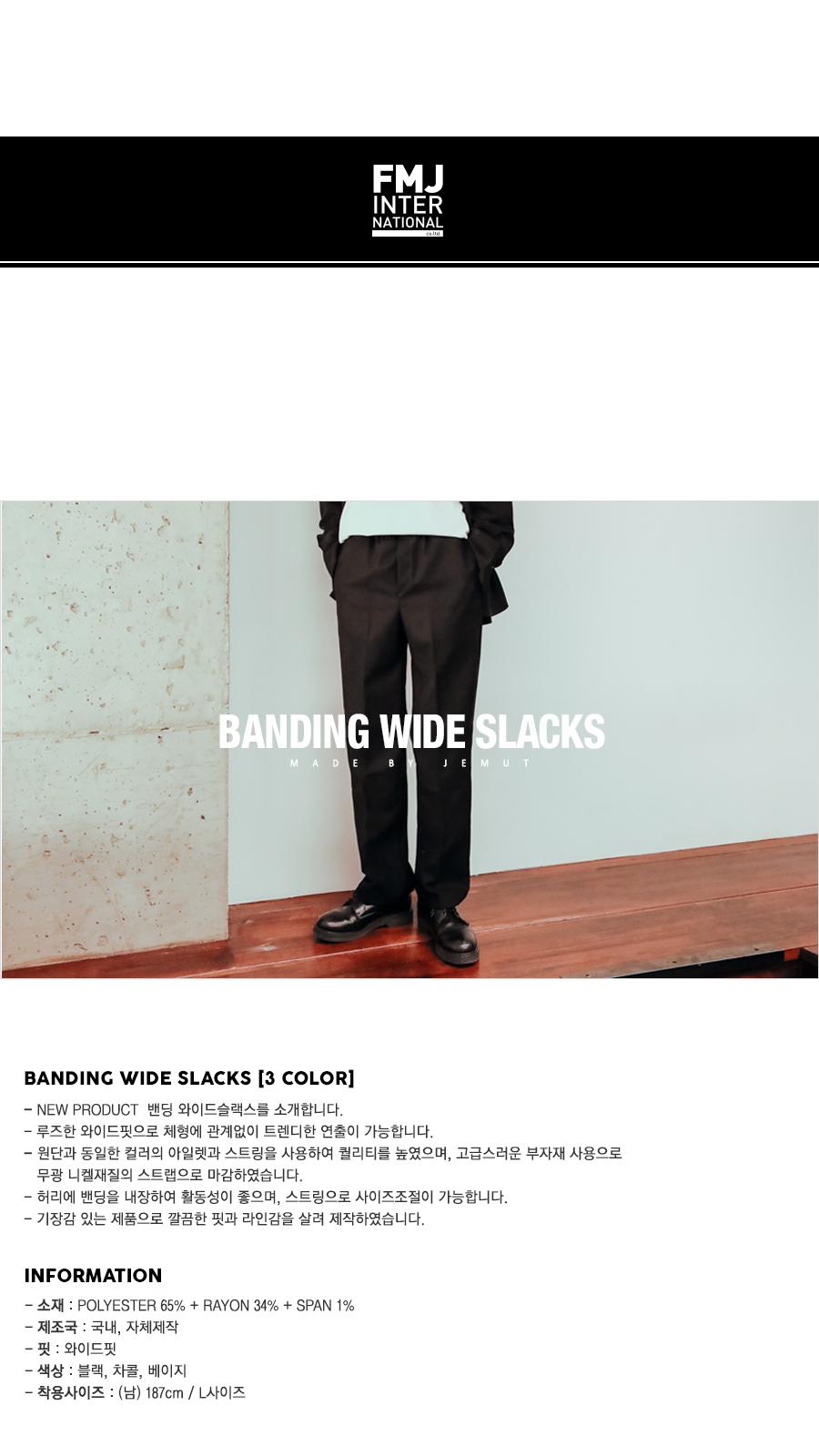 20180219__banding_wide_slacks_title_kj.jpg