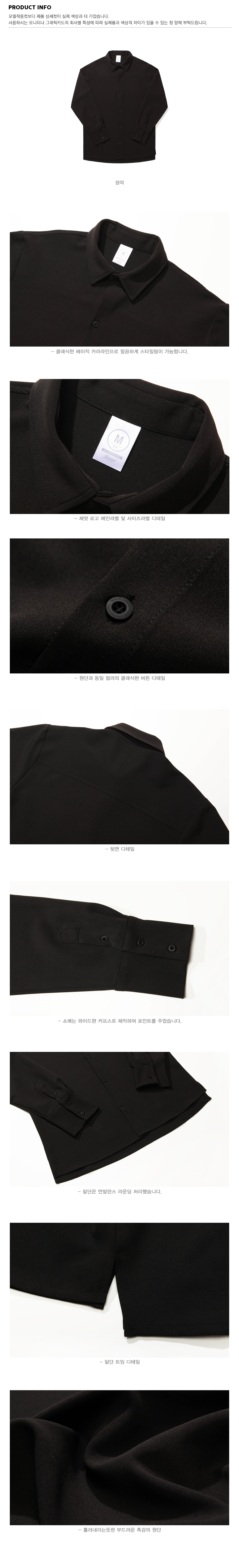 20180219_cuffs_overfit_shirts_detail_black_sy.jpg