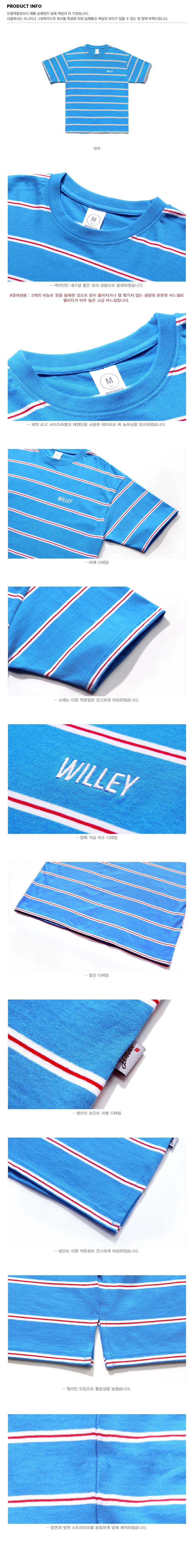 20180423_willey_stripe_t-shirts_blue_kj.jpg
