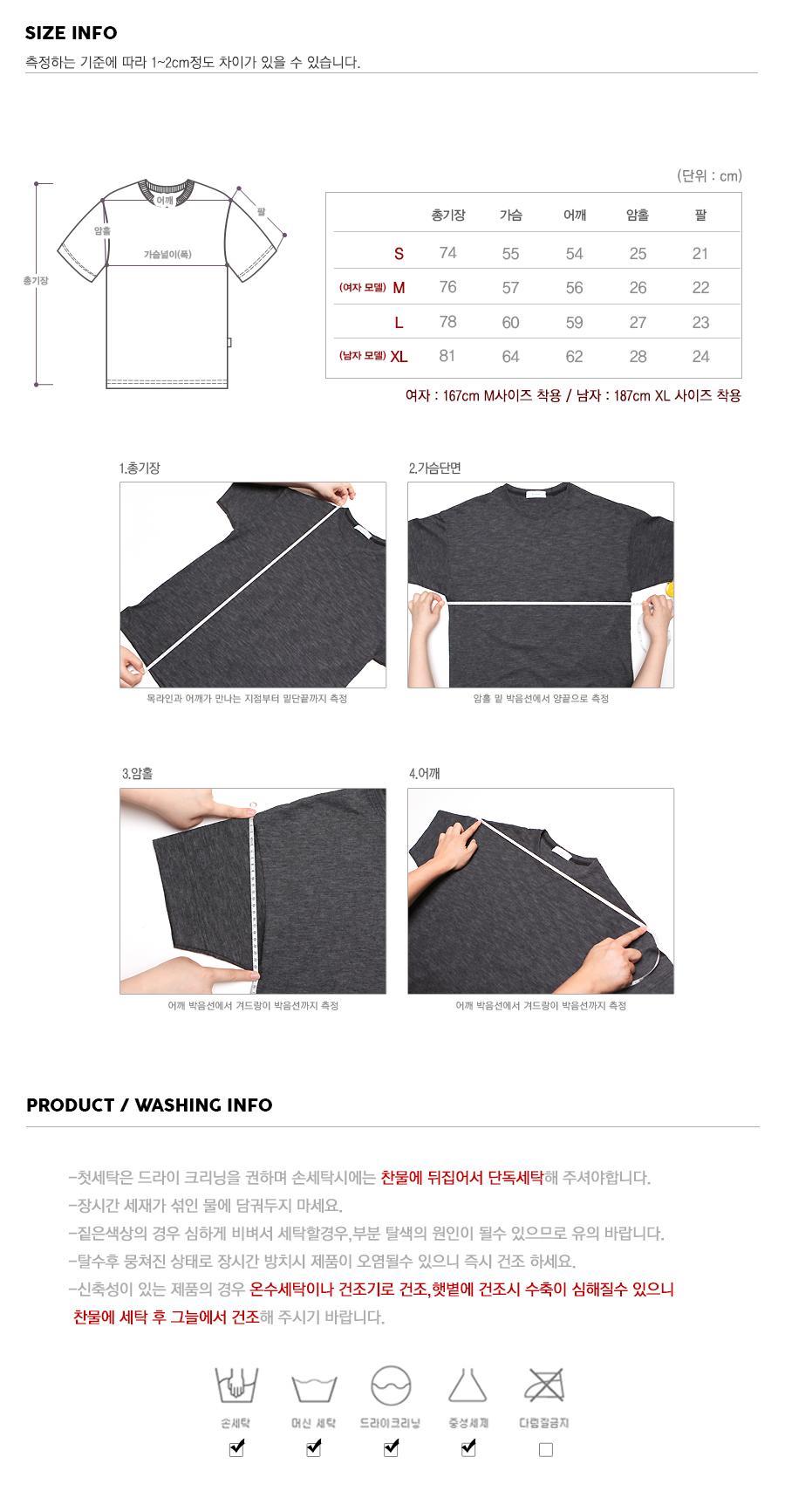 20180423_willey_stripe_t-shirts_size_kj.jpg