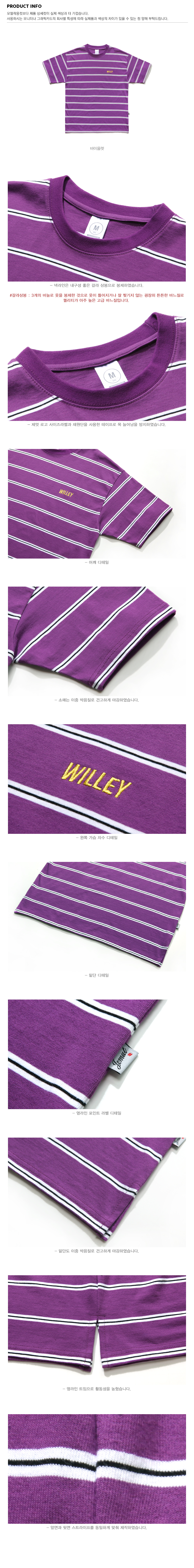 20180423_willey_stripe_t-shirts_violet_kj.jpg