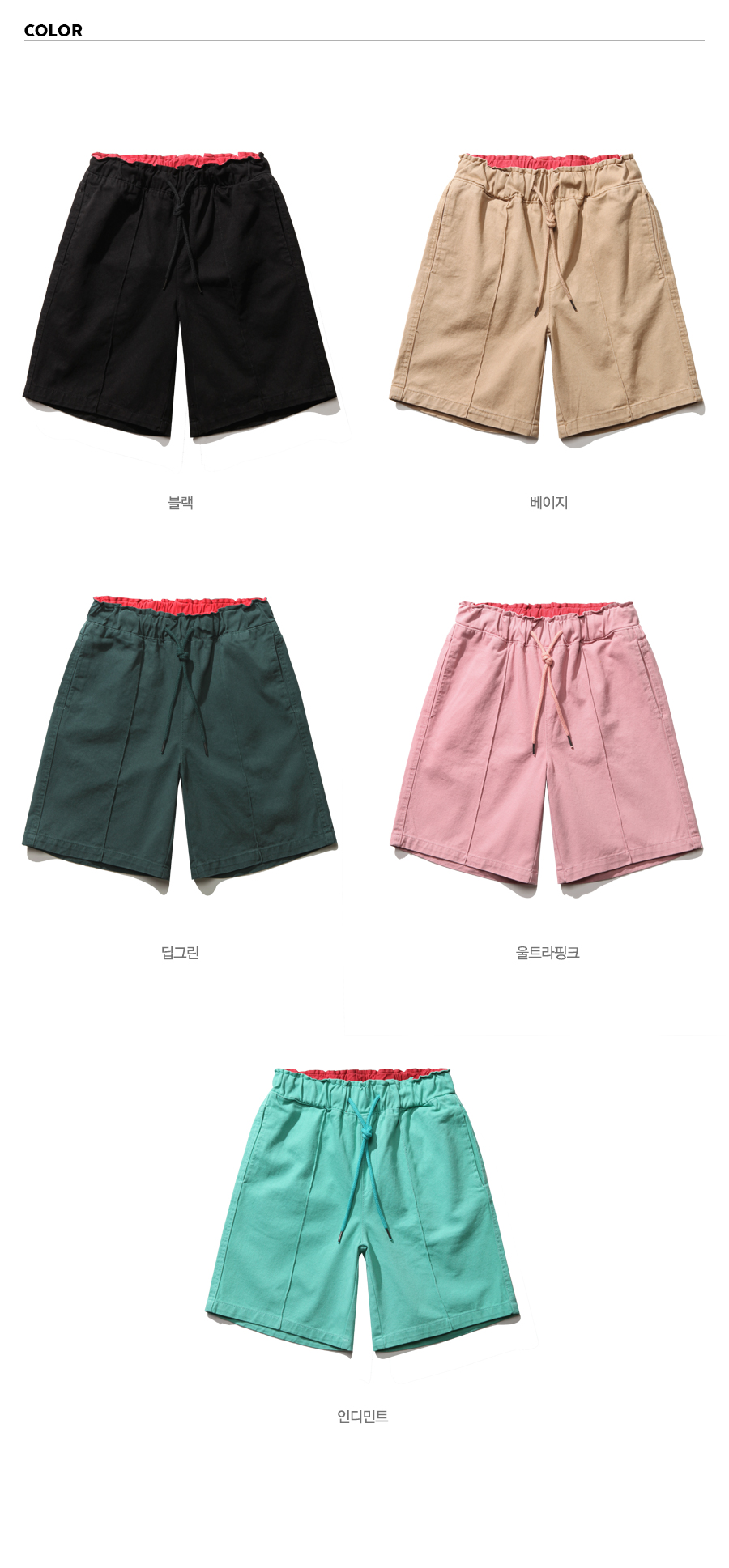 20180518_bio_washing_short_pants_color_kj.jpg