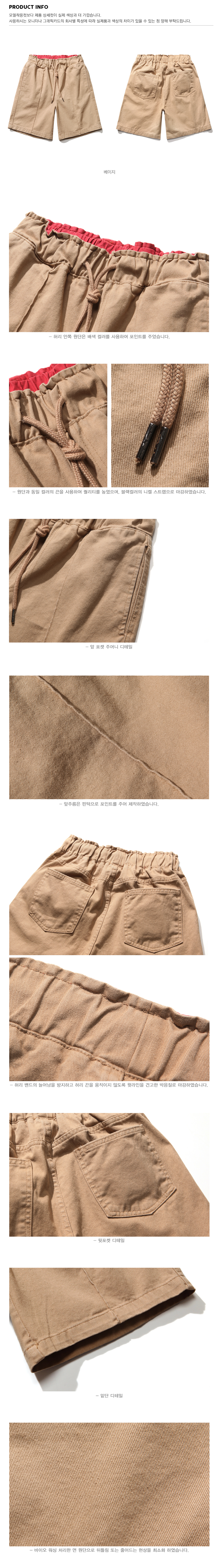20180518_bio_washing_short_pants_detail_beige_kj.jpg