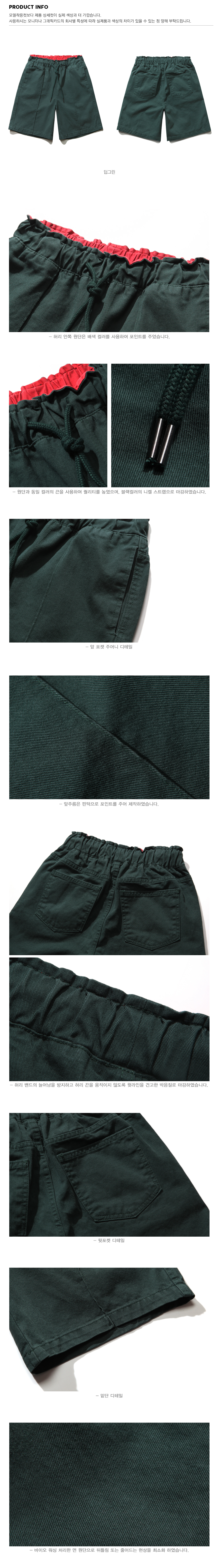 20180518_bio_washing_short_pants_detail_deepgreen_kj.jpg