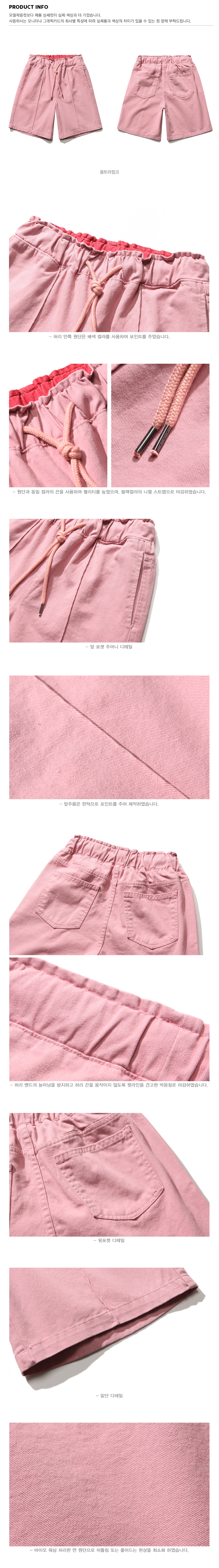 20180518_bio_washing_short_pants_detail_pink_kj.jpg