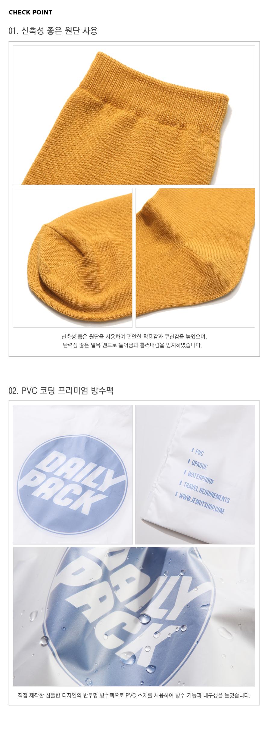 20180611_up_daily_color_socks_info_kj.jpg