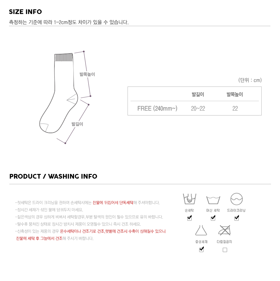 20180611_up_daily_socks_size_kj.jpg