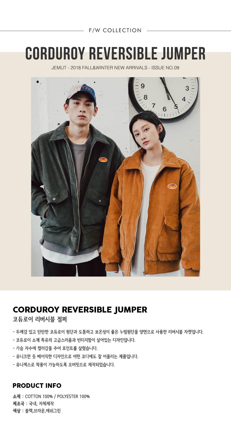 20180904_corduroy_jumper_title_yh.jpg