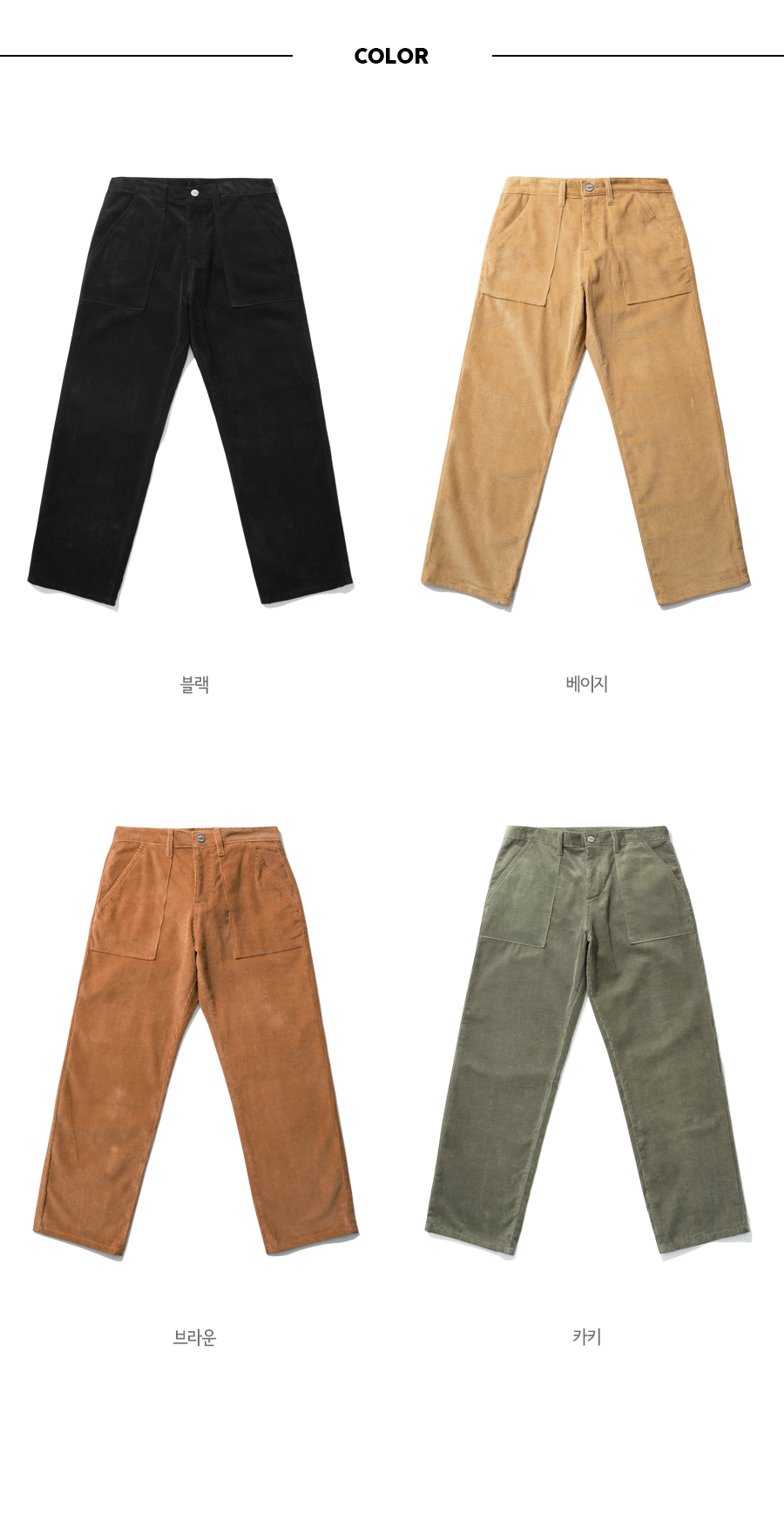 20180910_lettering_corduroy_pants_color_kj.jpg