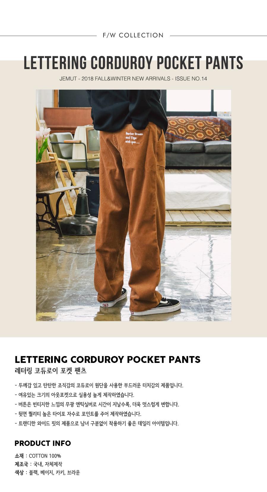 20180910_lettering_corduroy_pants_title_kj.jpg