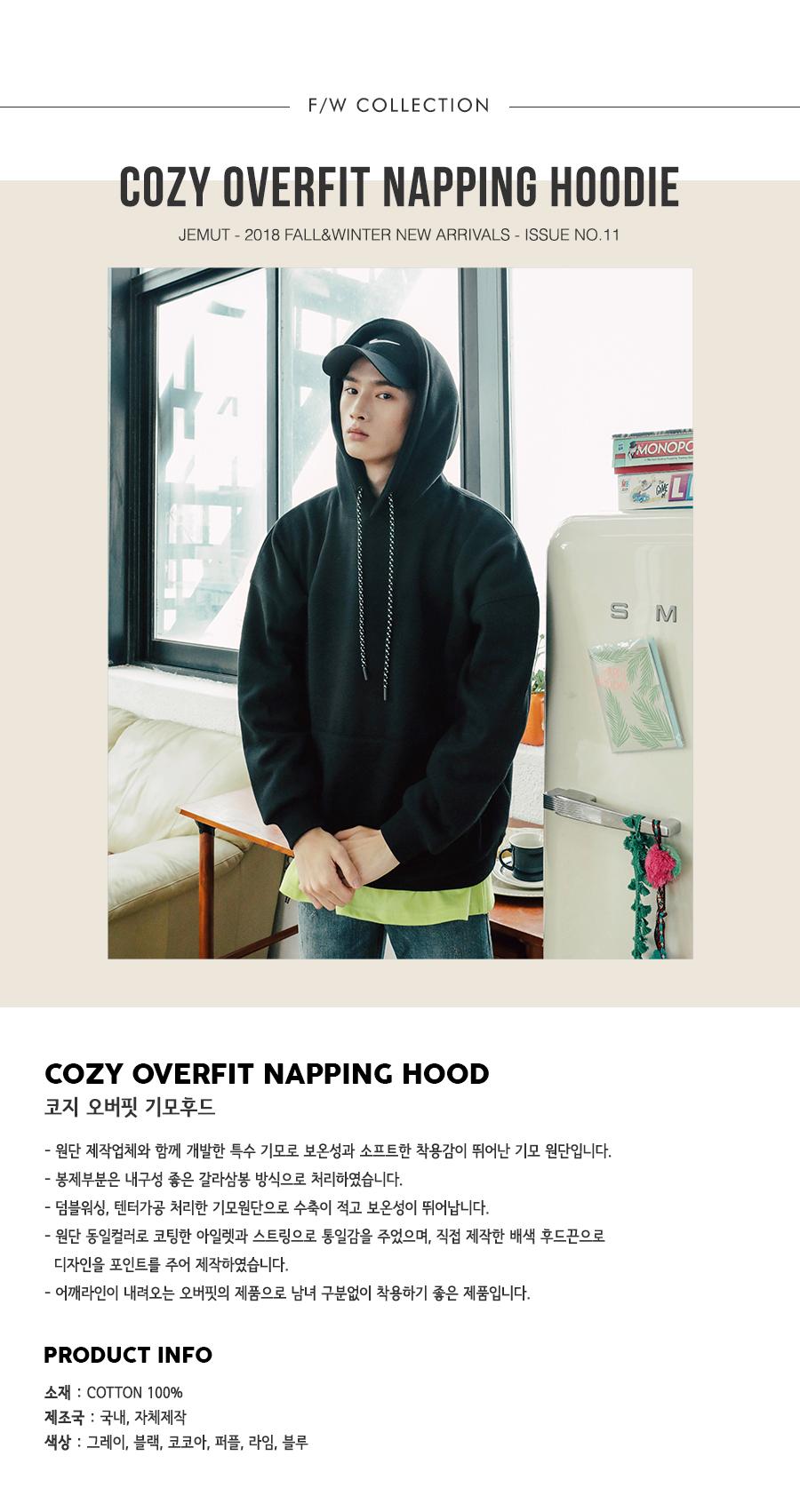 20180911_cozy_overfit_hood_title_kj.jpg