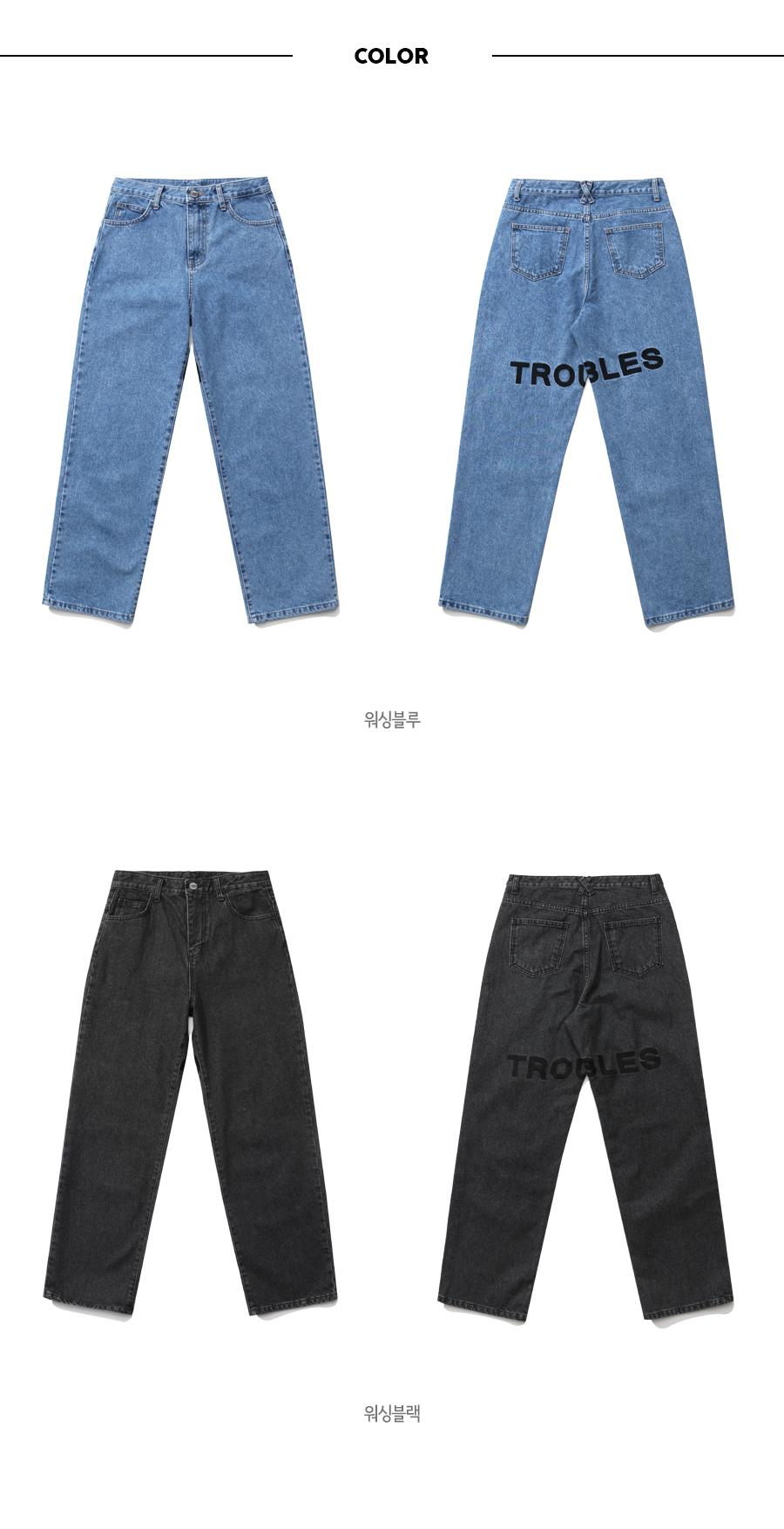 20180921_trouble_denim_pants_color_kj.jpg