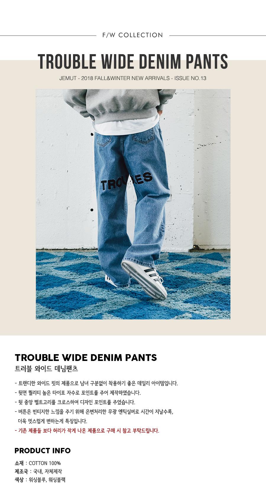 20180921_trouble_denim_pants_title_kj.jpg