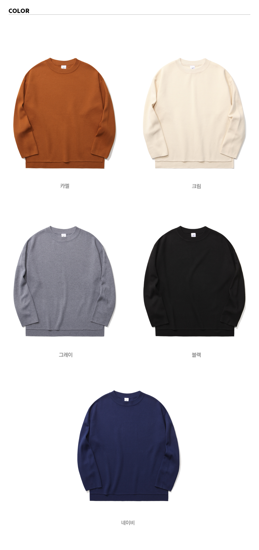 20181001_daily_knit_color_yh.jpg