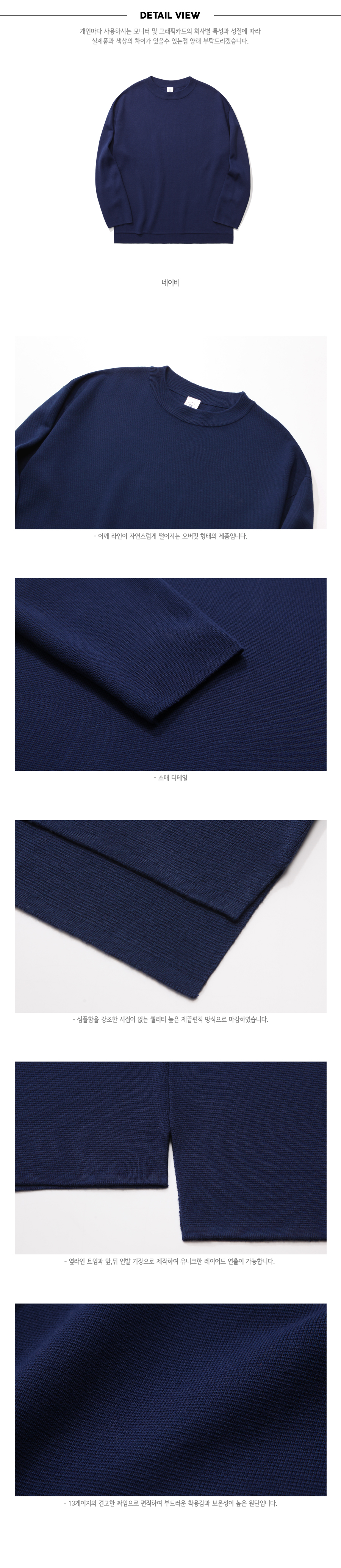 20181001_daily_knit_detail_navy_yh.jpg