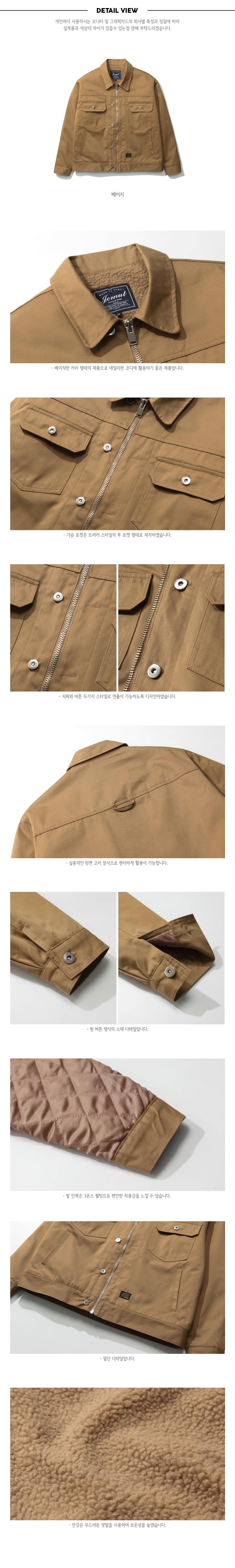 20181005_daily_double_jacket_beige_kj.jpg