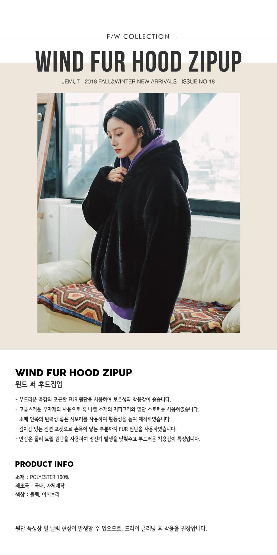 20181012_wind_fur_zipup_title_kj.jpg