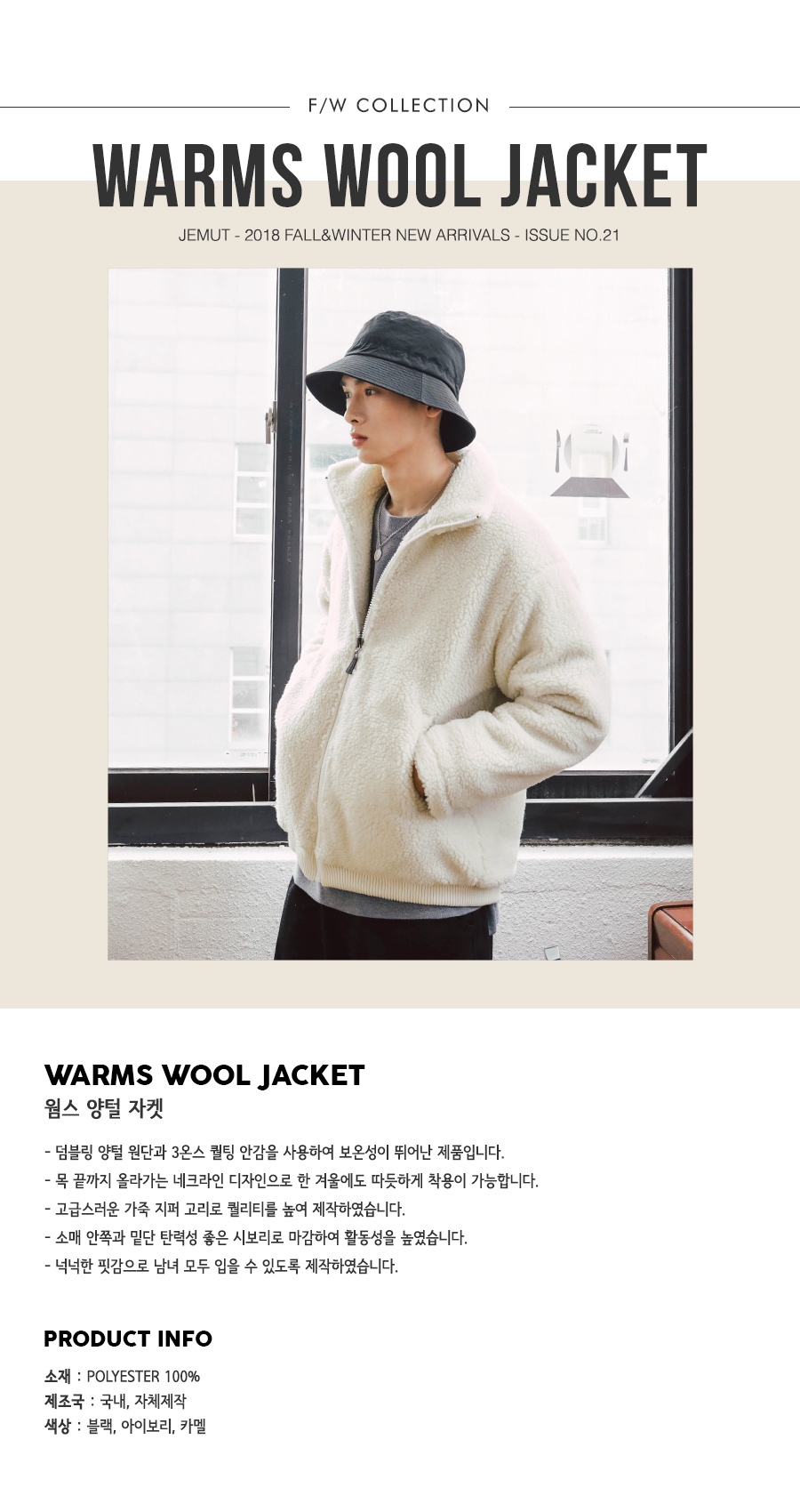 20181015_warms_wool_jacket_title_kj.jpg