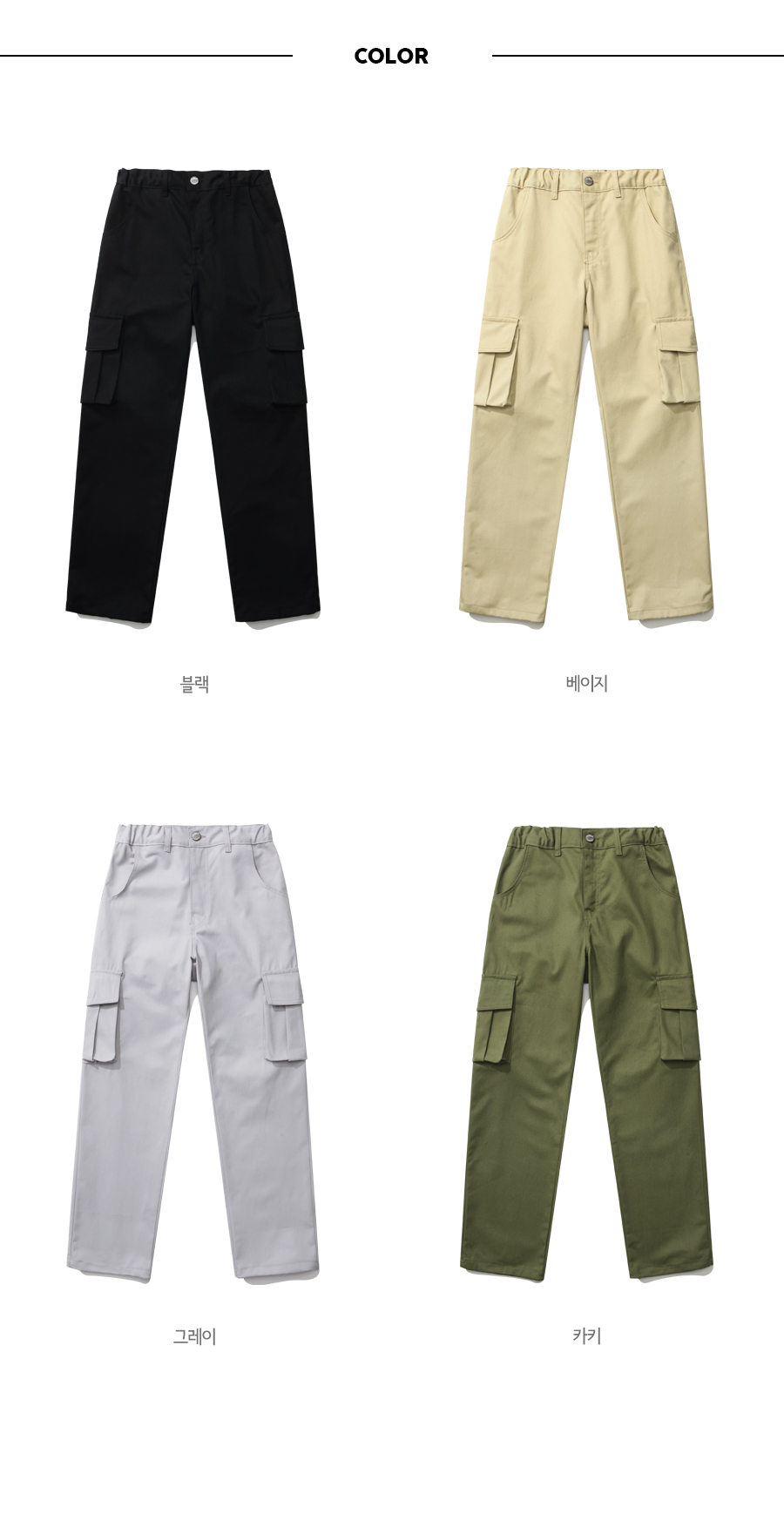 20181017_youth_wide_cargo_pants_color_yh.jpg