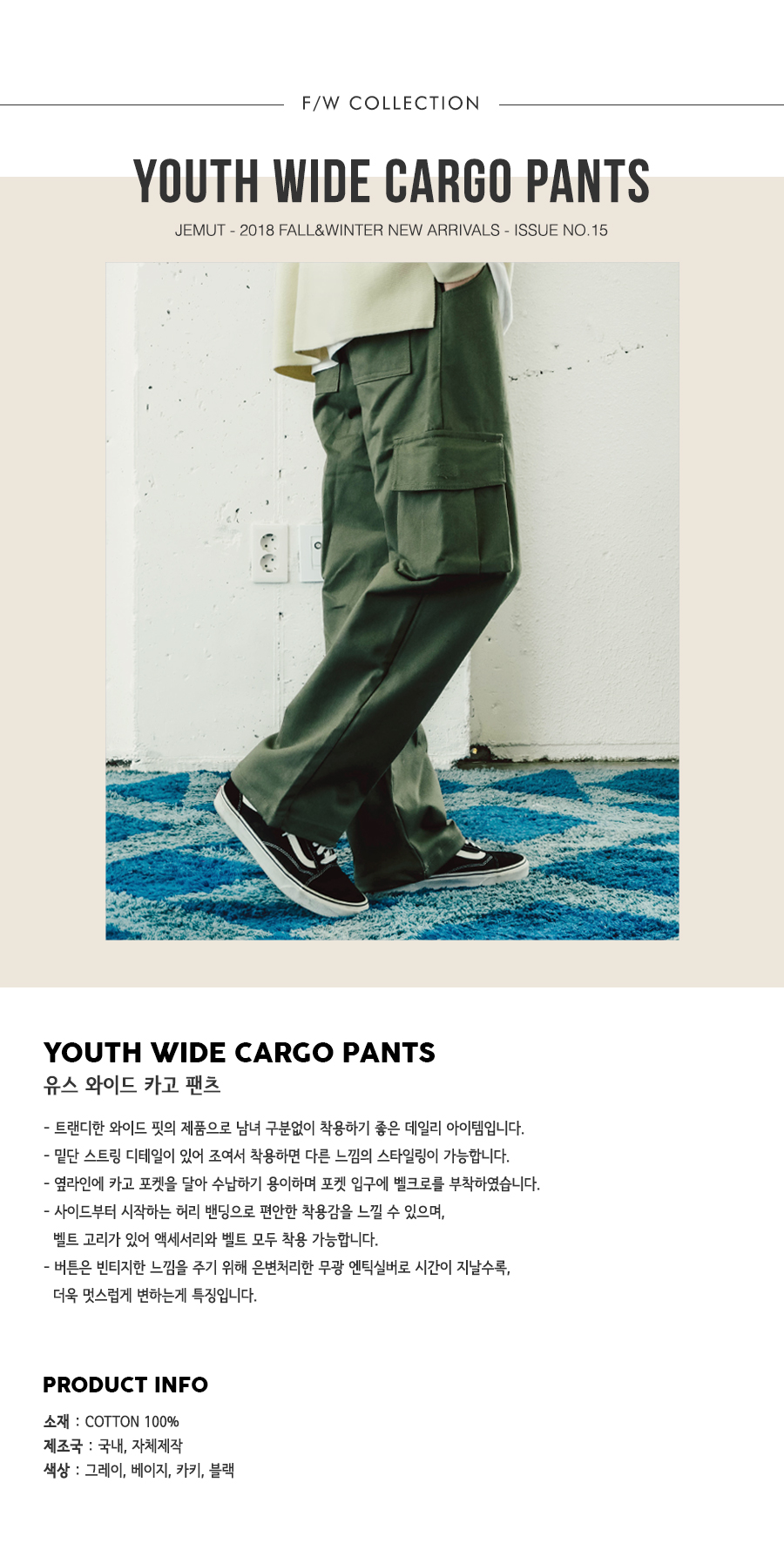 20181017_youth_wide_cargo_pants_title_yh.jpg