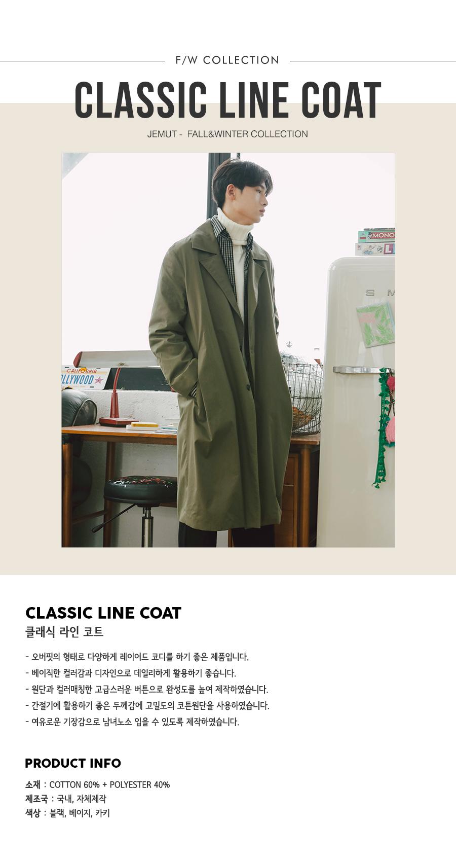 20181029_classic_line_coat_title_kj.jpg