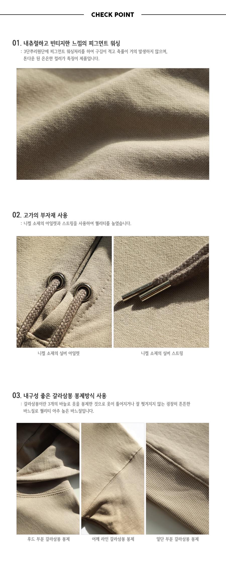 [제멋] 피그먼트 워싱후드 5종 YHHD2177