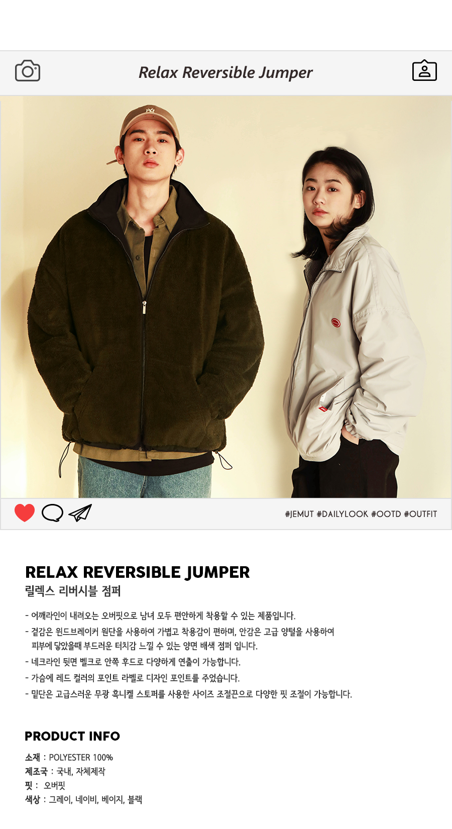 20190128_relax_reversible_jumper_title_yh.jpg