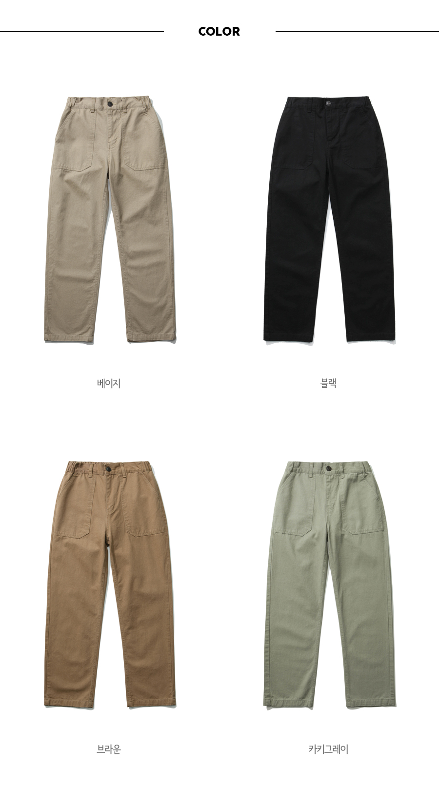 20190207_glory_cotton_pants_color_kj.jpg