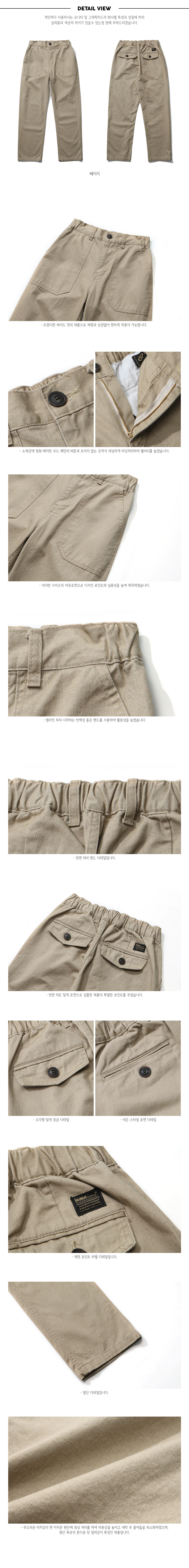 20190207_glory_cotton_pants_detail_beige_kj.jpg