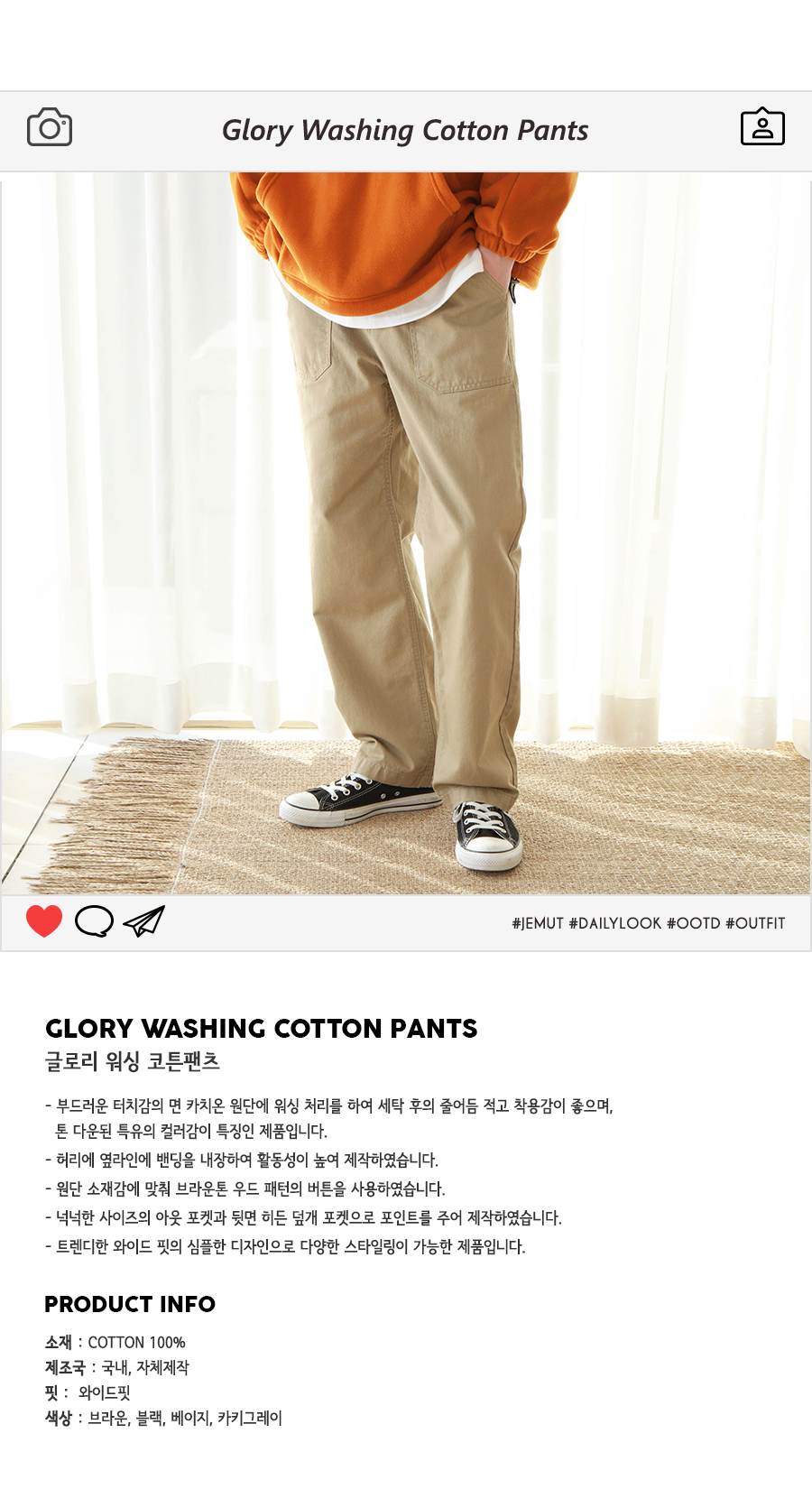 20190207_glory_cotton_pants_title_kj.jpg