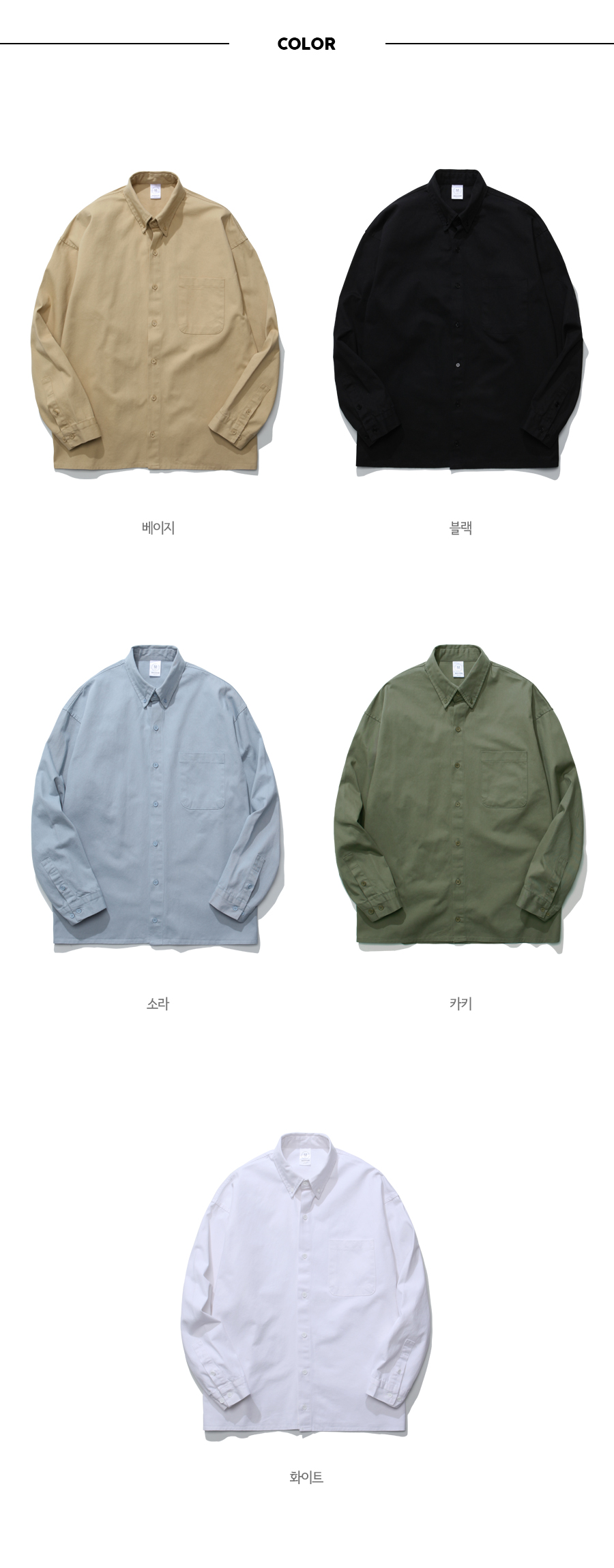 20190208_jennie_overfit_shirts_color_yh.jpg