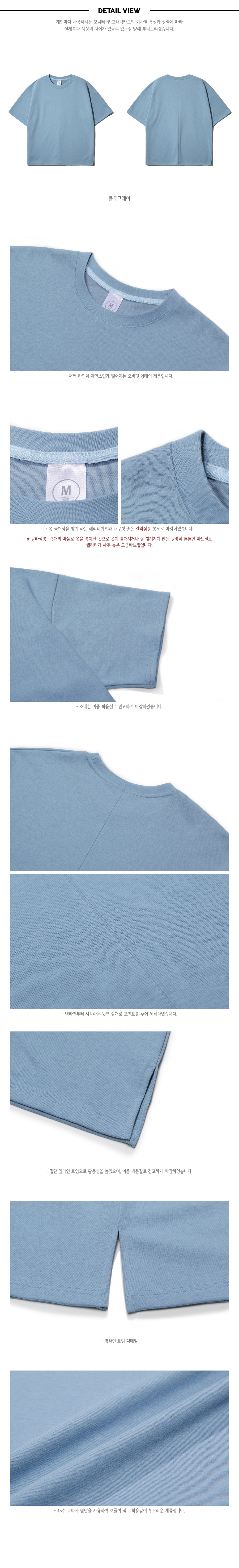 20190315_eddy_overfit_short_tee_bluegray_kj.jpg