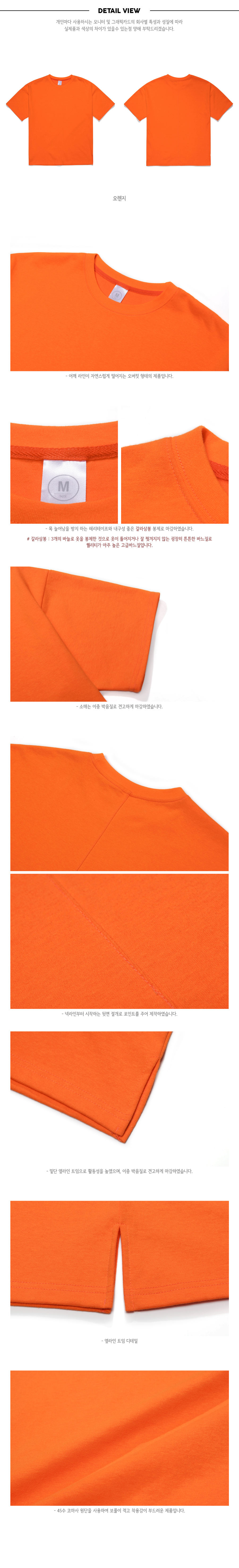 20190315_eddy_overfit_short_tee_orange_kj.jpg