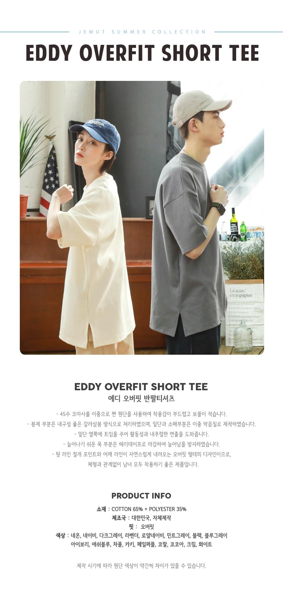 20190315_eddy_overfit_short_tee_title_kj.jpg