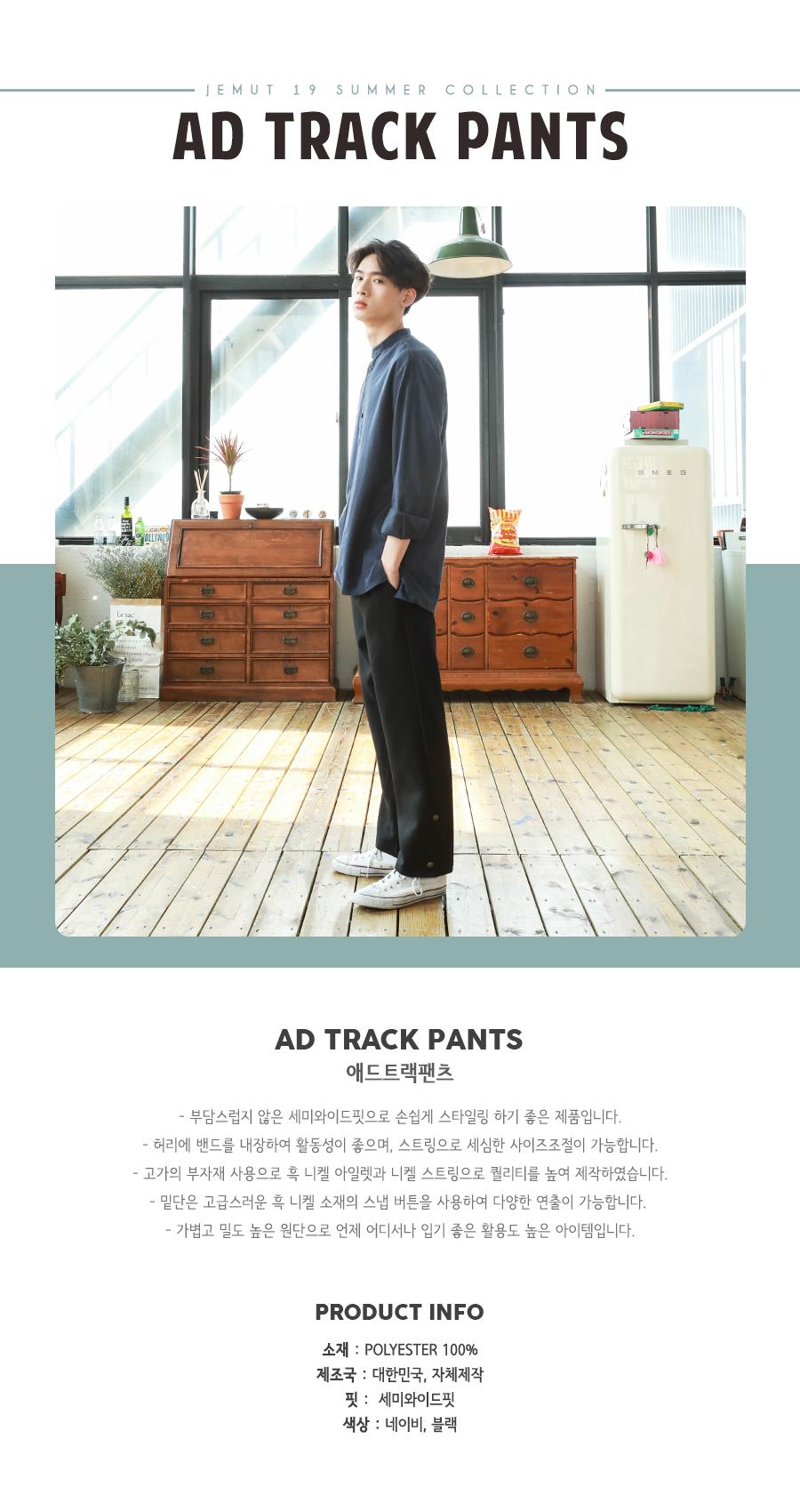 20190321_add_track_pants_title_kj.jpg