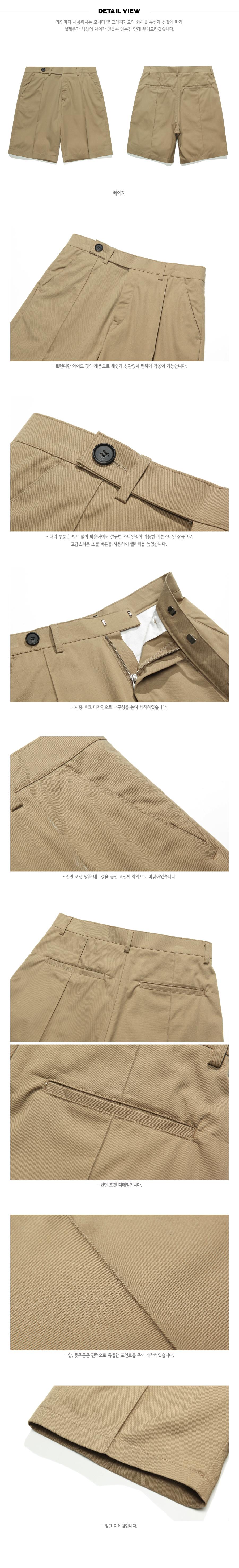 20190325_tencel_short_pants_detail_beige_kj.jpg