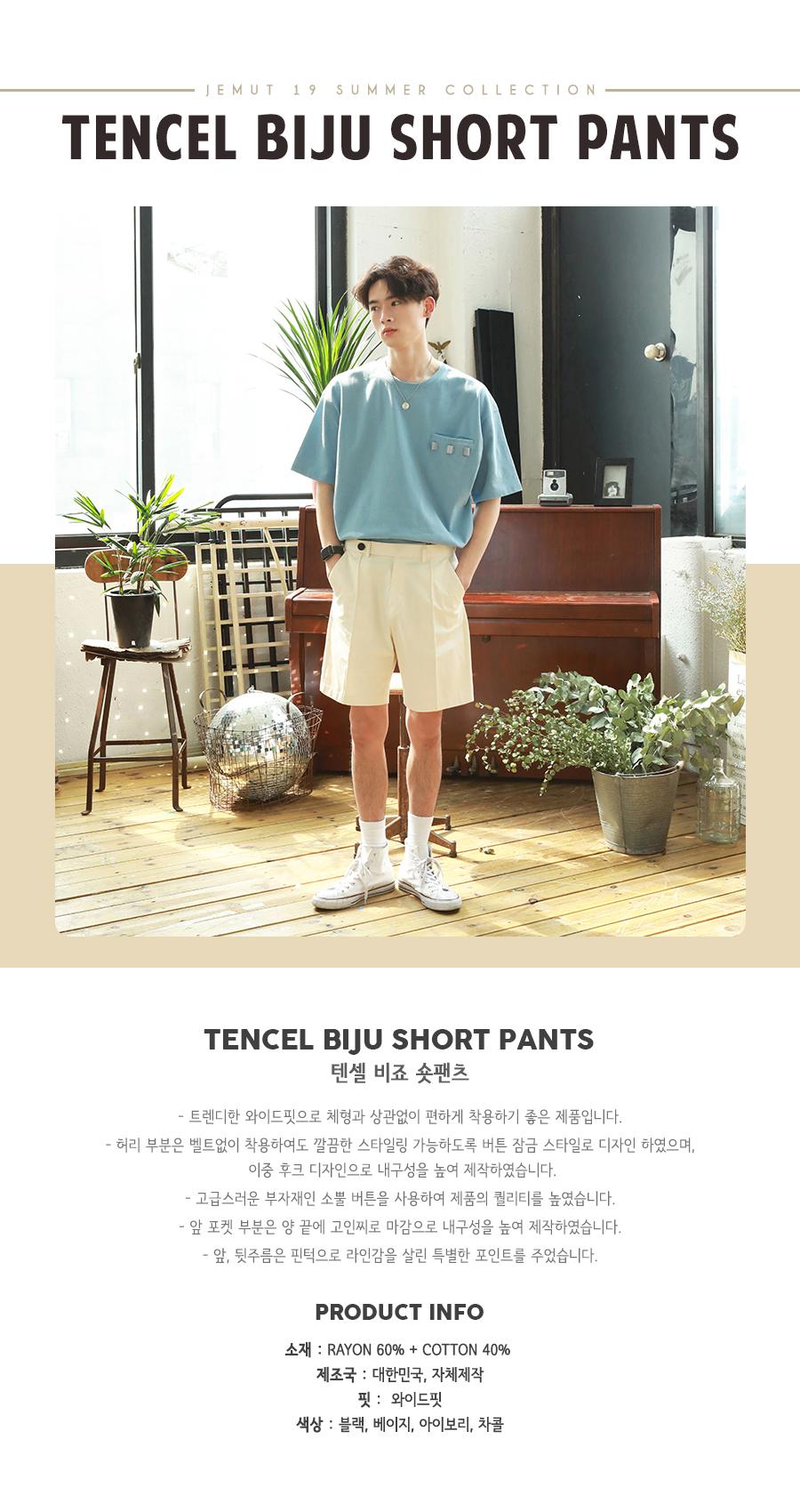 20190325_tencel_short_pants_title_kj.jpg
